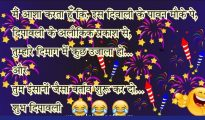 Amusing Diwali Wishes for WhatsApp